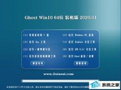 雨林木风Windows10 64位 优化装机版 2020.01