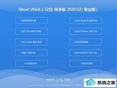 雨林木风Win8.1 极速纯净版 v2020.02(32位)
