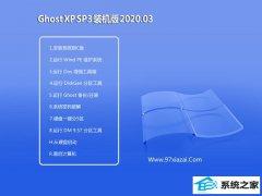 雨林木风WindoXP v2020.03  安全装机版