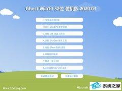 雨林木风Window10 32位 办公装机版 v2020.03
