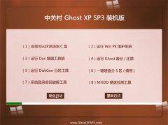 中关村WinXP 完美装机版 2021.04