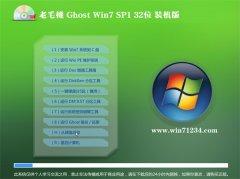 老毛桃Win7 超纯装机版32位 2021.04