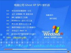 电脑公司WinXP 精选装机版 2021.04