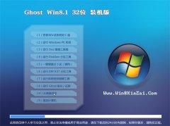通用系统Windows8.1 优化装机版32位 2021.04