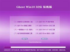 通用系统Win10 通用装机版 2021.04(32位)