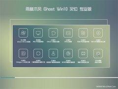 雨林木风Windows10 优化装机版32位 2021.04