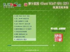 新萝卜家园Win7 热门纯净版 2021.04(32位)