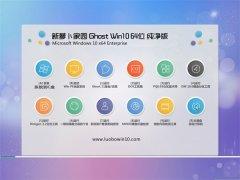 新萝卜家园Windows10 64位 最新纯净版 2021.04