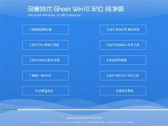 深度技术Win10 体验纯净版32位 2021.04