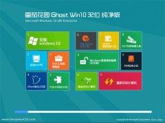 番茄花园Windows10 大师纯净版32位 2021.04