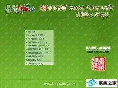 萝卜家园Ghost Win7 64位 特别装机版 2020.11